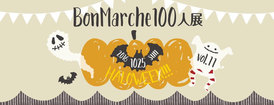レポート!BonMarche100人展Vol.11!