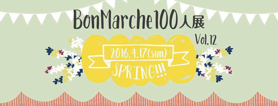レポート!BonMarche100人展Vol.12!