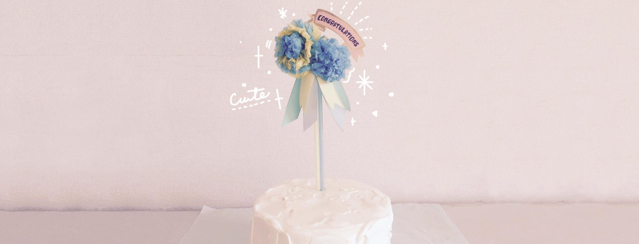 特別な日のケーキは手づくりのケーキトッパーでサプライズ度UP!