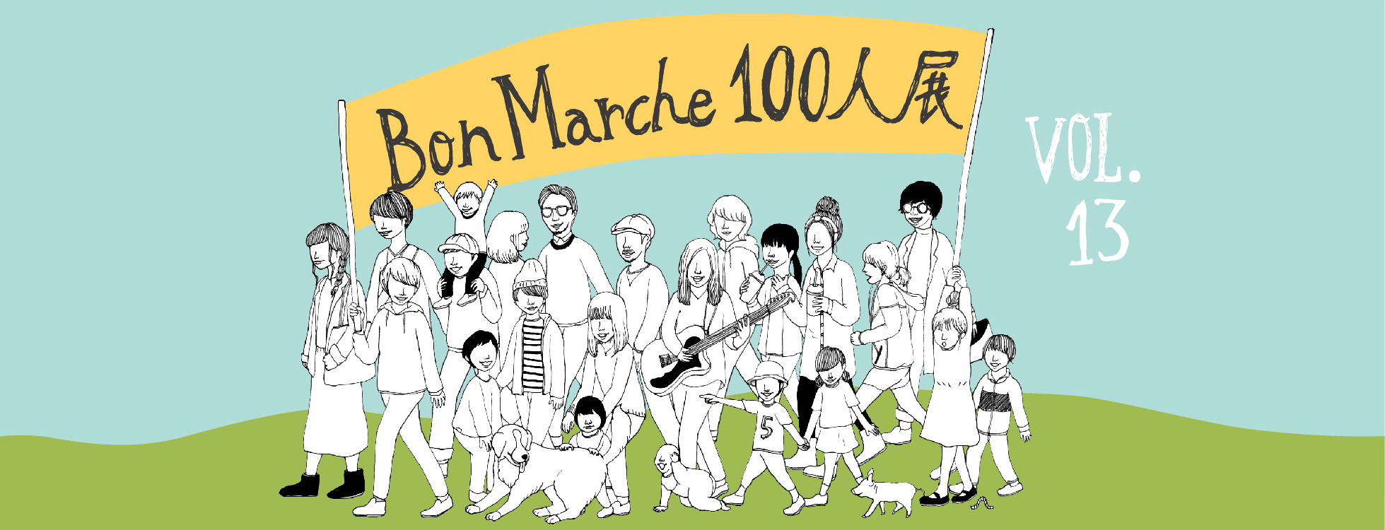 BonMarche100人展Vol.13 出展者の皆さまへ!