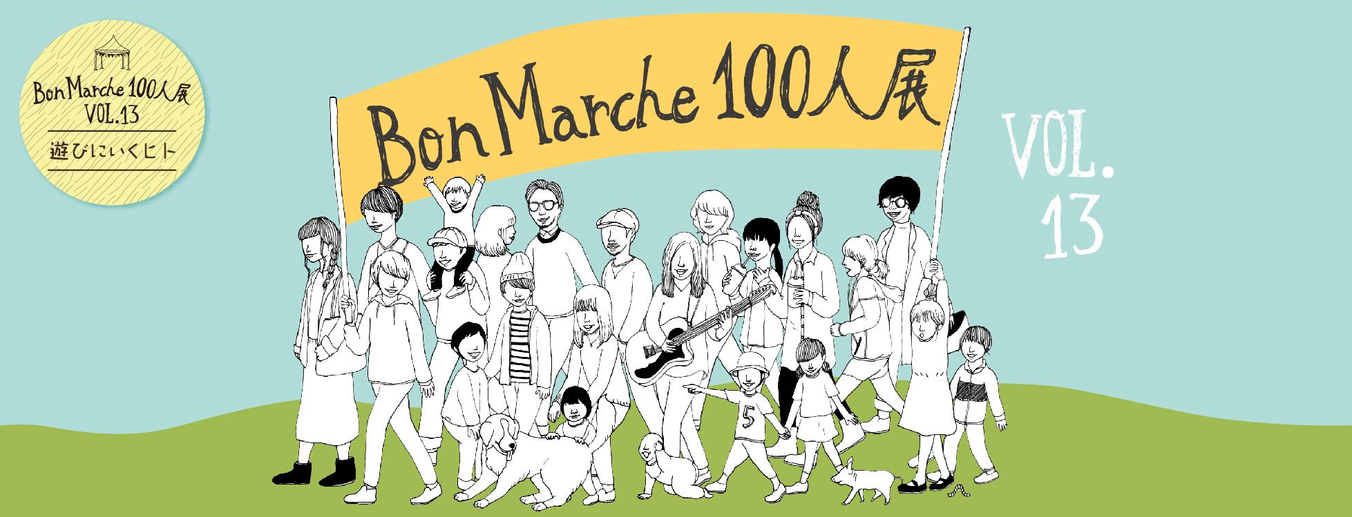 告知!BonMarche100人展 vol.13