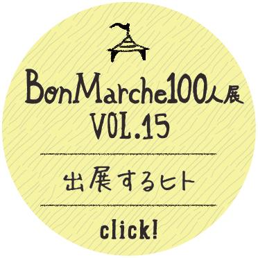 bonmarche100vol14_情報
