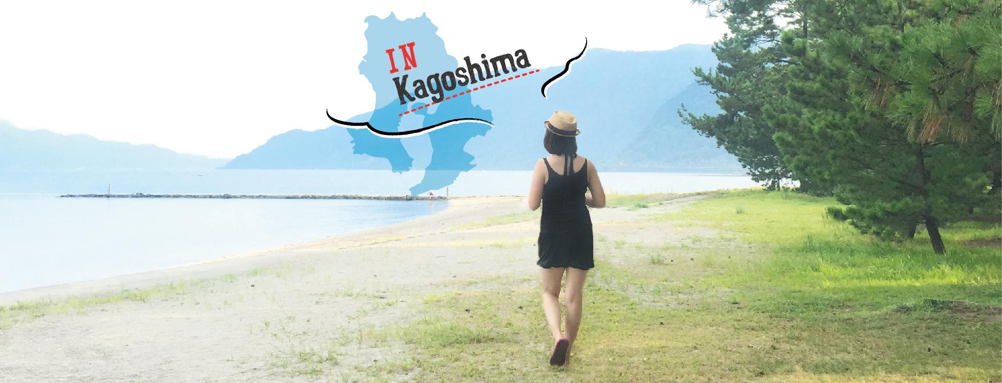 鹿児島in女子旅!