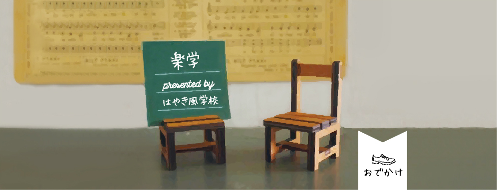 『 楽学』はやき風学校!