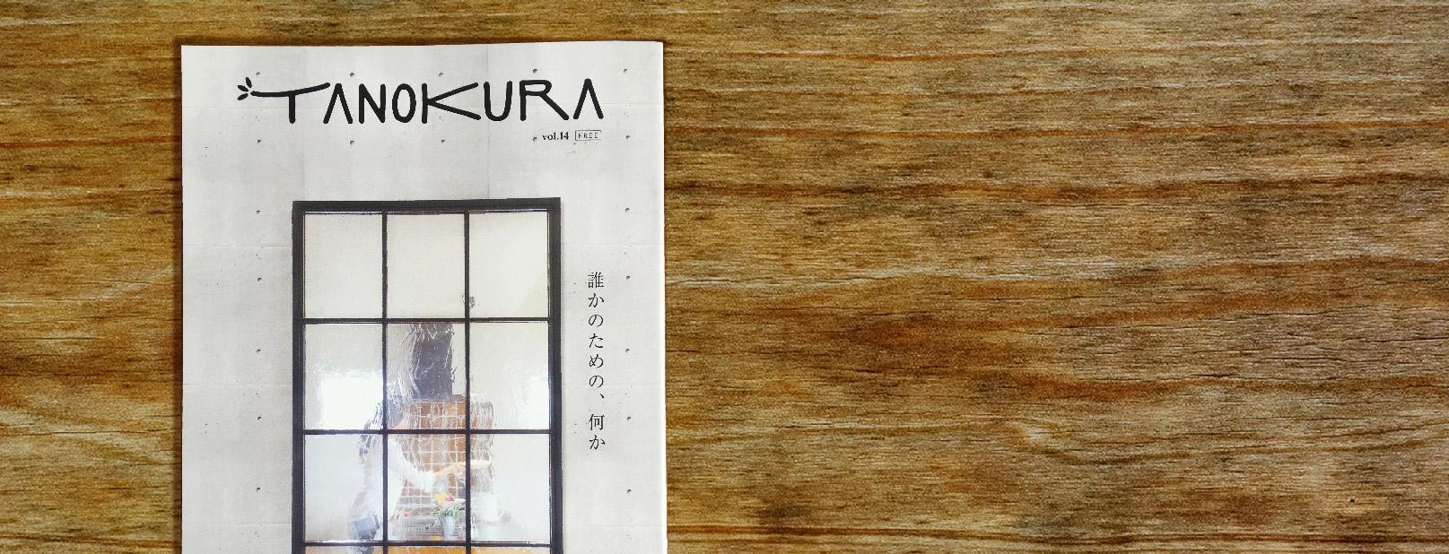 最新号 | 自分にしかない「何か」が見つかるTANOKURA vol.14