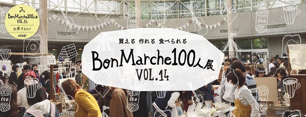 BonMarche100人展Vol.14 | 出展者の皆さまへ