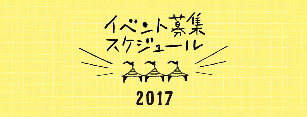 イベント募集スケジュール | 2017