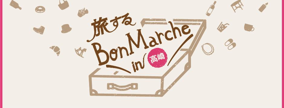 3/16 旅するBonMarche in 高崎