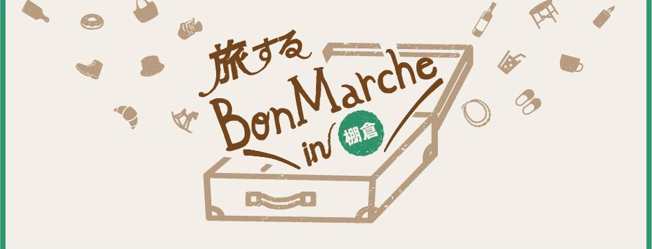 3/25 旅するBonMarche in 棚倉