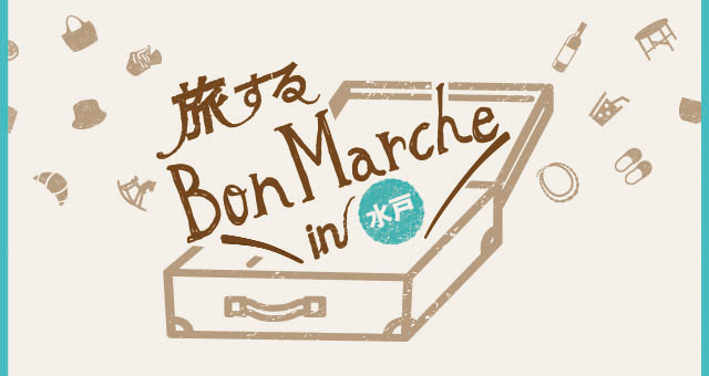 3/14 旅するBonMarche in 水戸