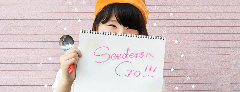 """ Seeders ""って知ってる?"