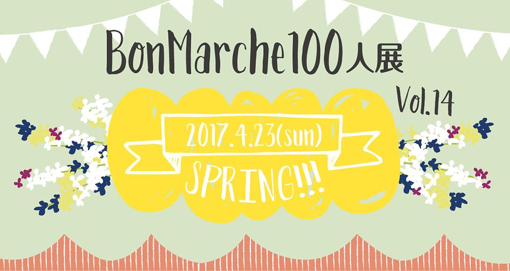 春の「 BonMarche100人展 」へ今年も行ってきました!