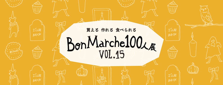 10/29 BonMarche100人展 Vol.15