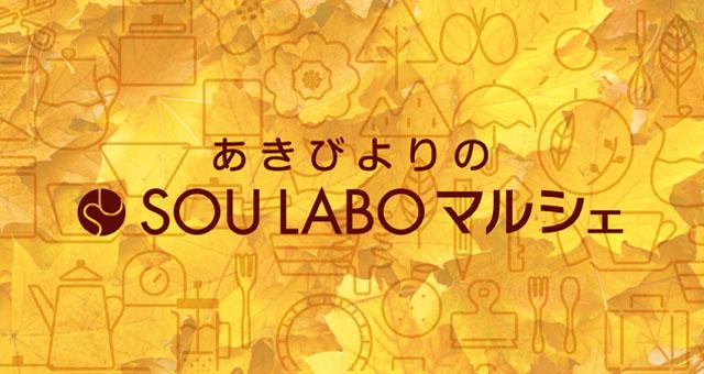 9/24 あきびよりのSOU LABOマルシェ
