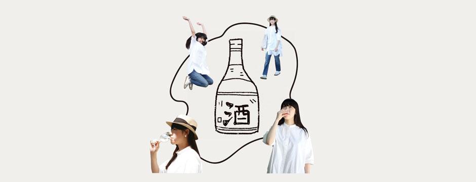気ままにゆるゆる栃木の地酒を堪能できる旅へGO!