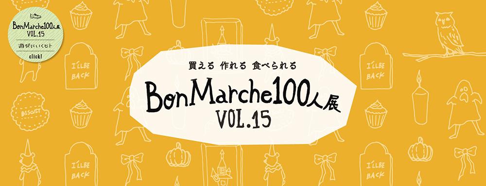 秋のBonMarche100人展でHaloweenを楽しもう!