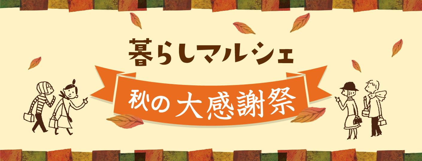 11/26 暮らしマルシェ 秋の大感謝祭 Vol.2
