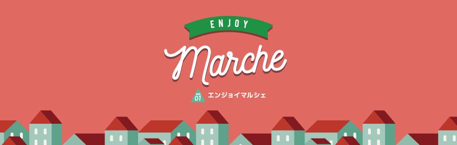 11/18 Enjoy Marche