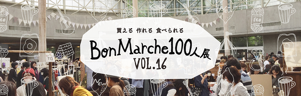 BonMarche100人展 Vol.16