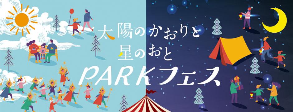 1/21 太陽のかおりと星のおと PARKフェスin おやまゆうえんハーヴェストウォーク