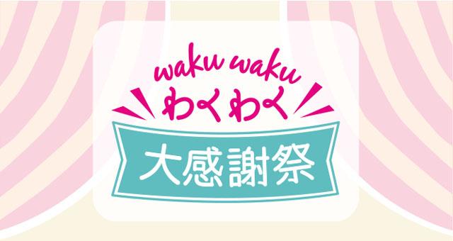 3/10,11 TOTOリモデルクラブわくわく大感謝祭