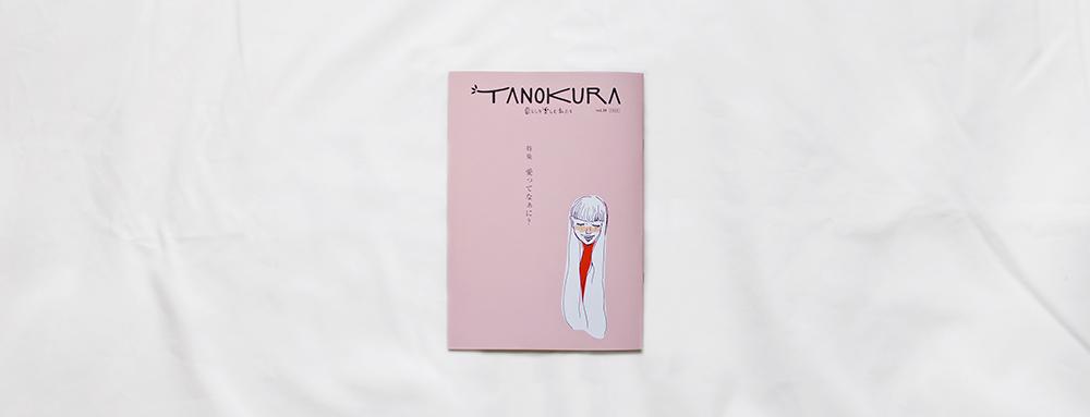 最新号 | TANOKURA vol.18 「特集 愛ってなぁに?」