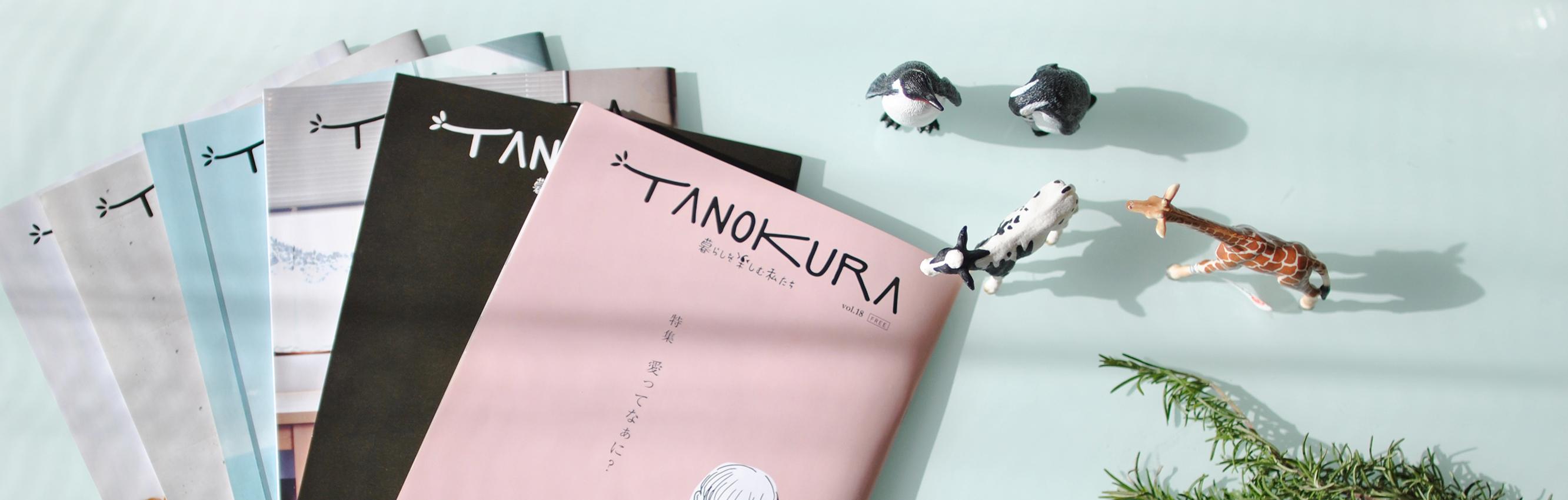 写真募集! TANOKURA19号掲載「うちのかわいこちゃん」