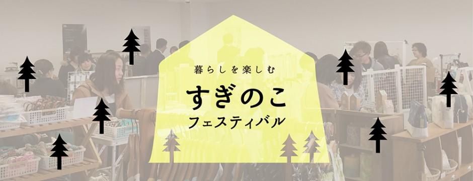 3/17,18 暮らしを楽しむ すぎのこフェスティバル