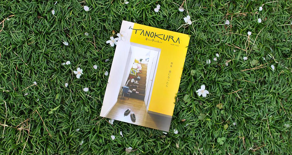 最新号 | TANOKURA Vol.19 「春になったら」