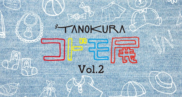 8/26 TANOKURA コドモ展 vol.2