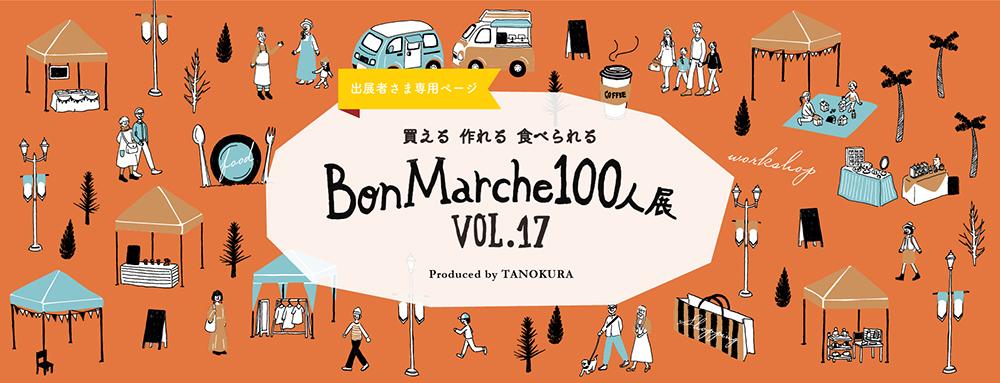 BonMarche100人展 Vol.17 | 出展者専用ページ