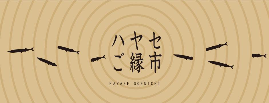 出展者募集中! | 10/21 ハヤセご縁市