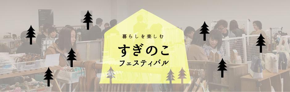 9/23,24 暮らしを楽しむ すぎのこフェスティバル