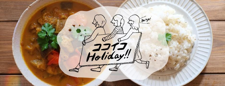 ココイコHoliday!!カレーを食べよう!