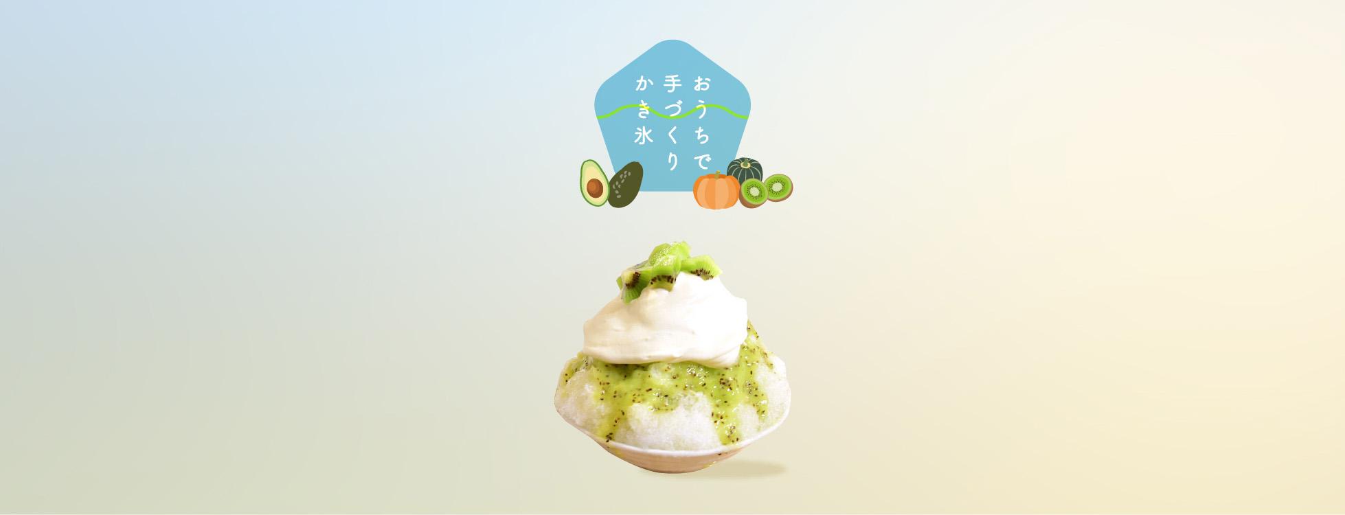 ごほうびかき氷はおうちで!簡単レシピ 3選