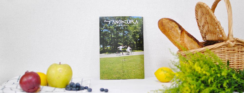 最新号 | TANOKURA Vol.20「オトナのピクニック」