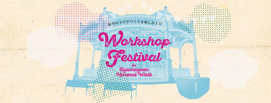 11/23 ワークショップ・フェスティバル in おやまゆうえんハーヴェストウォーク