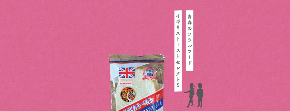 青森のソウルフード イギリストースト! セレクト5