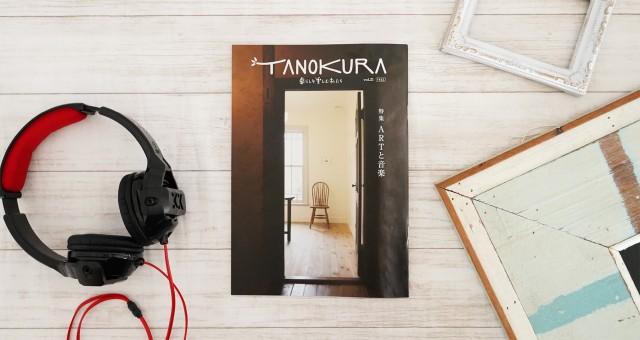 最新号 | TANOKURA Vol.21「ARTと音楽」