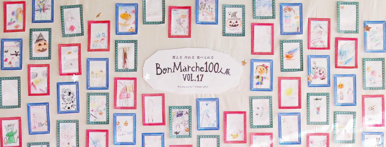 BonMarche100人展vol.17
