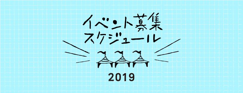 イベント募集スケジュール | 2019