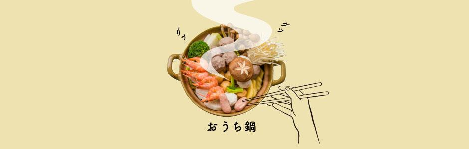 カンタンオシャレなおうち鍋