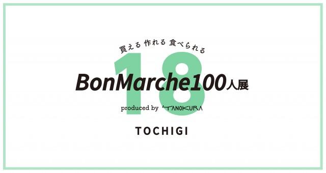 【BonMarche100人展 vol.18 出展者専用ページ】