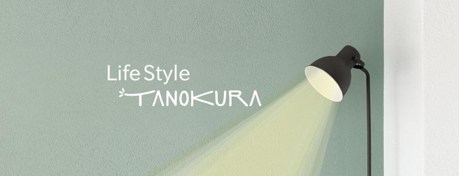 Life Style TANOKURA 参加者募集!