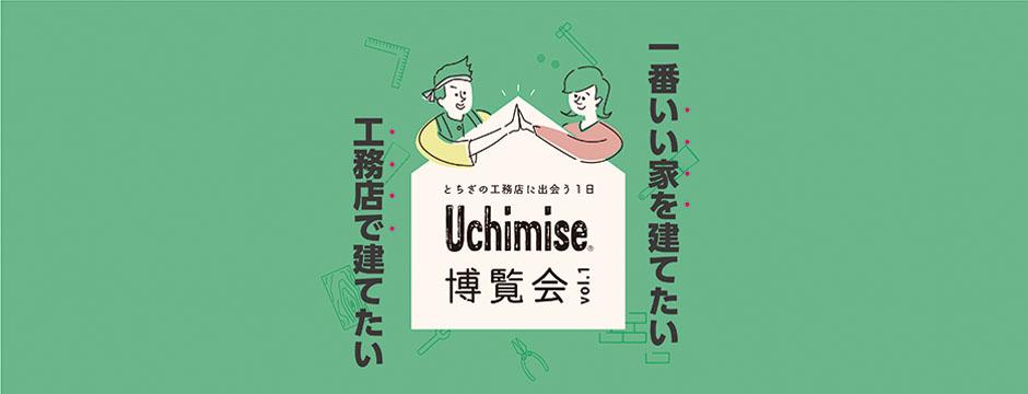 2/23 Uchimise博覧会