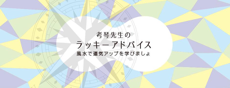 考琴先生のラッキーアドバイス vol.12