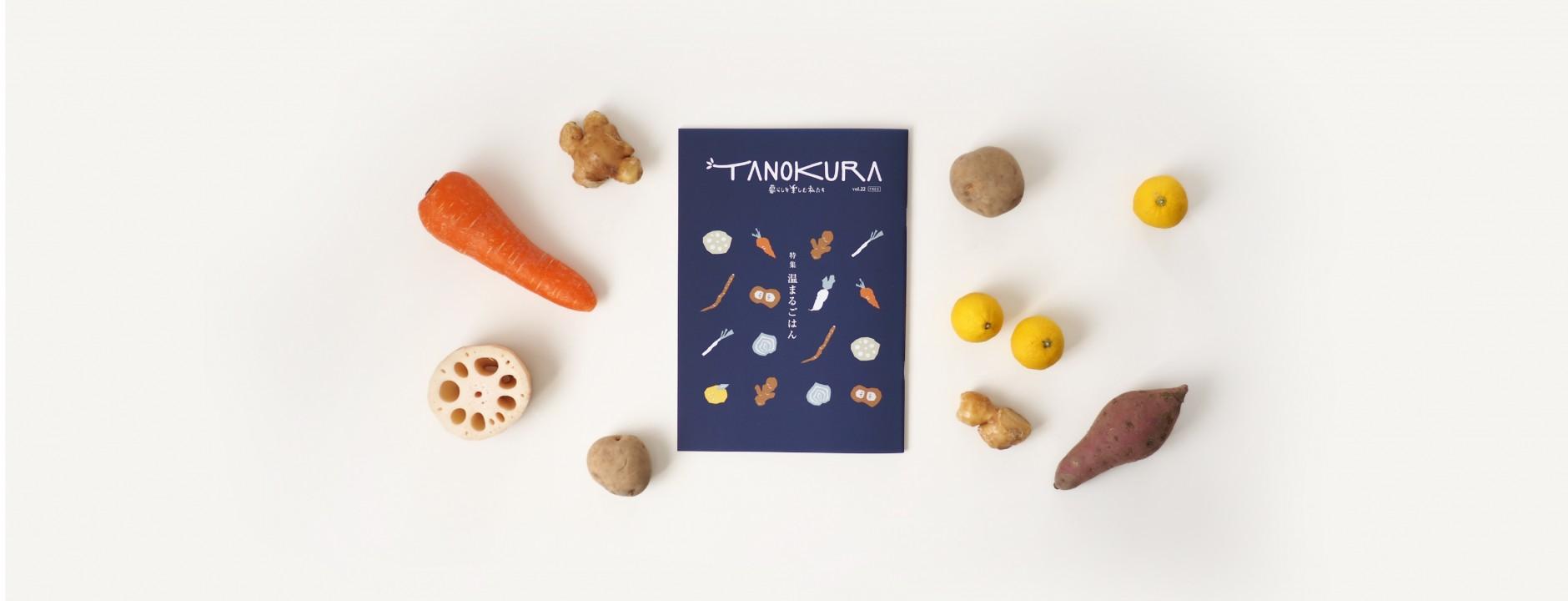 最新号 | TANOKURA Vol.22「温まるごはん」