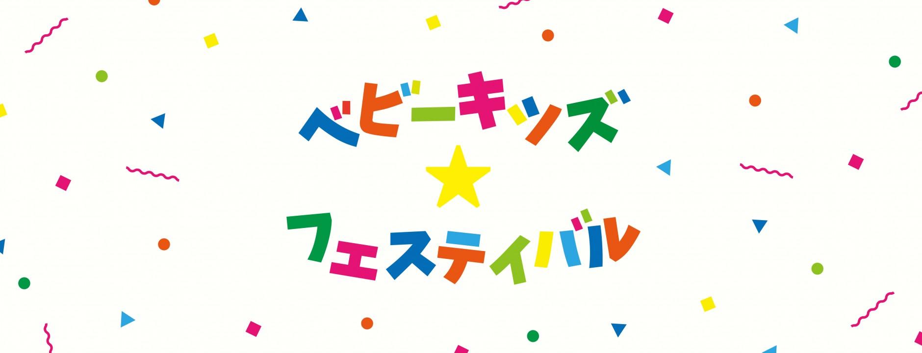 【募集終了】3/24 ベビーキッズ★フェスティバル