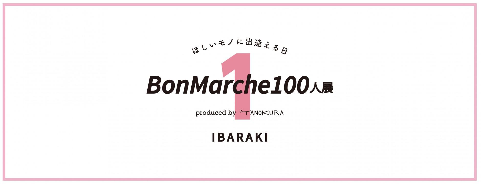 【BonMarche100人展 in 茨城 vol.1 出展者専用ページ】
