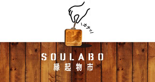 【出展者募集】4/7 SOULABO 縁起物市